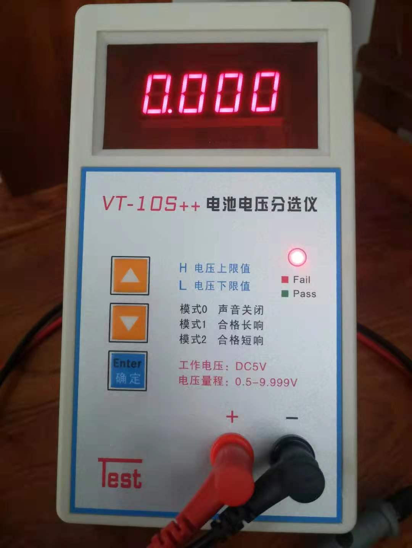 vt-10s++電池電壓分選儀數碼聚合物18650鋰電池電壓分選儀