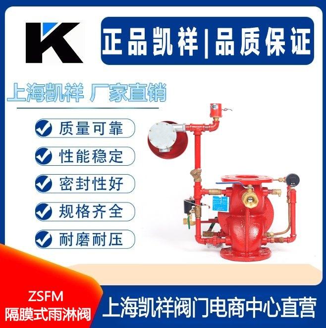 zsfm隔膜式雨淋閥 消防配件