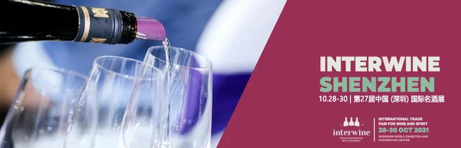深圳葡萄酒展、2021第27屆中國(深圳)國際名酒展覽會