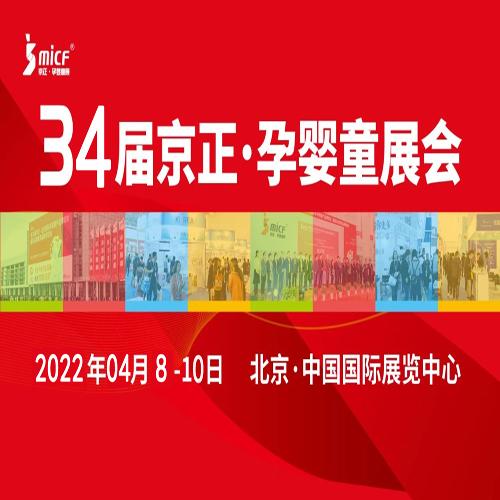孕嬰童展、2022第34屆京正北京國際孕嬰童產品博覽會