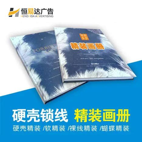 廣西廣告印刷廠、企業宣傳畫冊樣本印刷公司