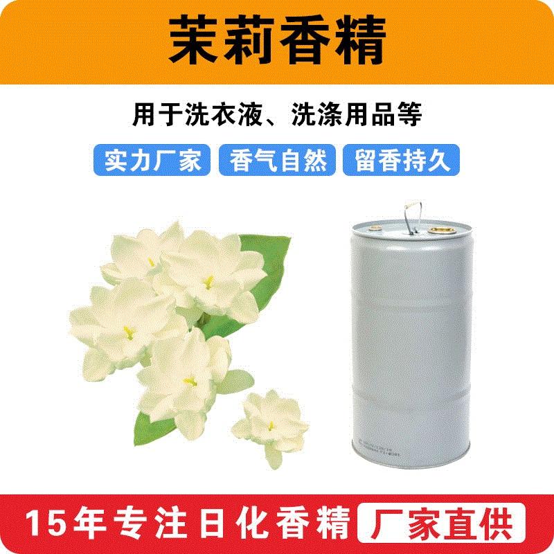 茉莉香精香味留香洗衣液洗涤日用香精样品测试