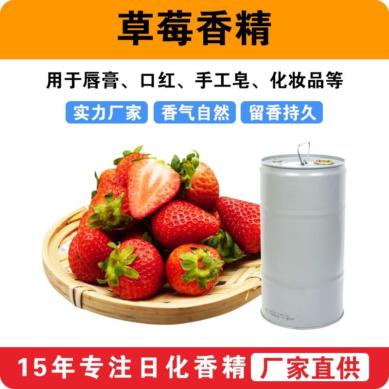 草莓香精水果香精唇膏口红手工皂化妆品香精样品测试