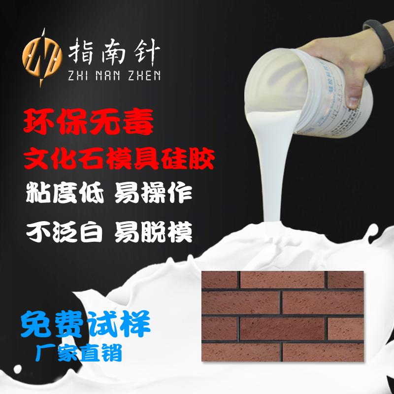 文化石翻模硅膠 人造文化石模具硅膠多少錢 特調模具硅膠廠家