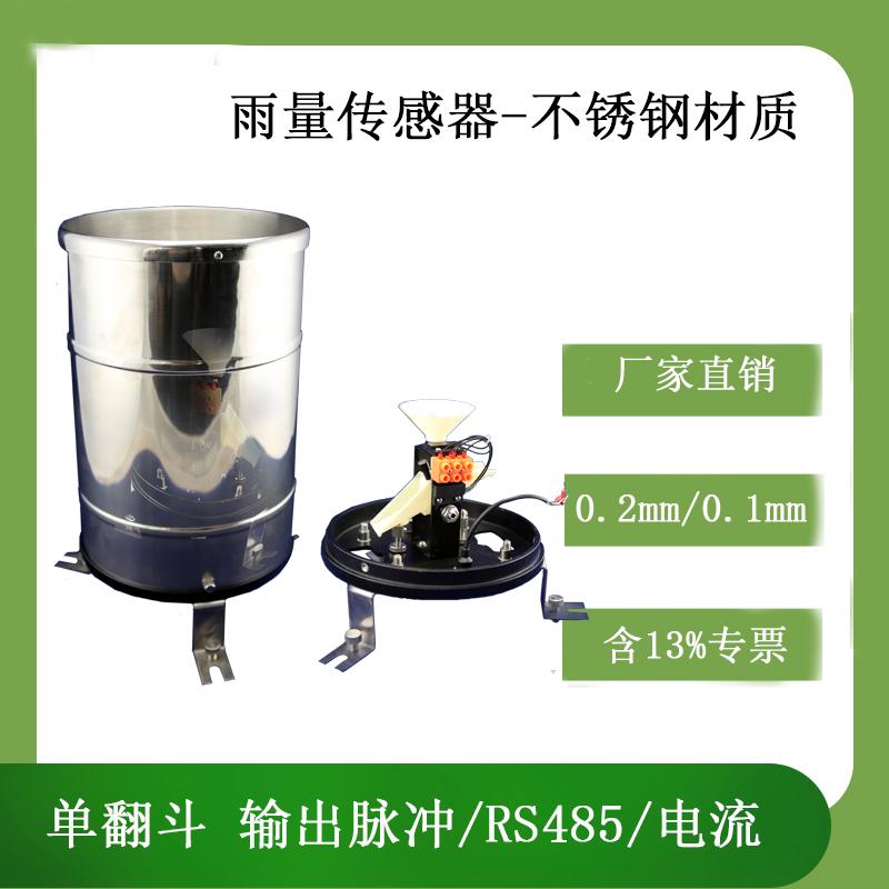 靈犀cg-04金屬雨量傳感器翻斗式雨量計