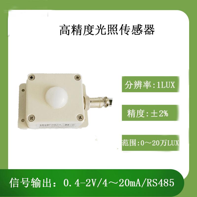 靈犀qy-150a光照傳感器