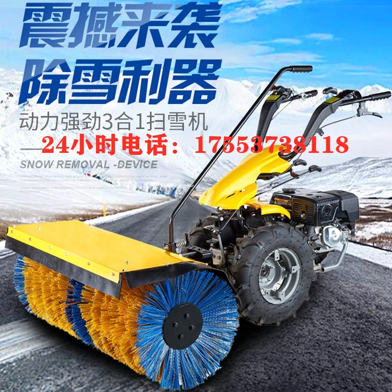 全液壓式掃雪機 手推式環衛全齒輪三合一除雪機
