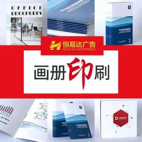 企業畫冊印刷定制、廣告宣傳畫冊設計印刷公司