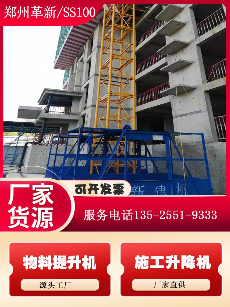 工程用室外施工升降機標高24米