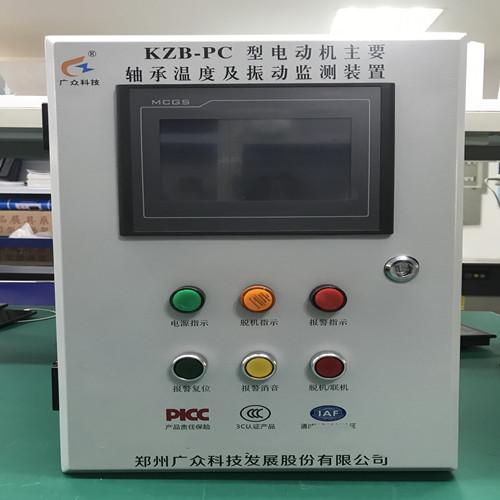 廣眾電機主要軸承溫度及振動監測裝置