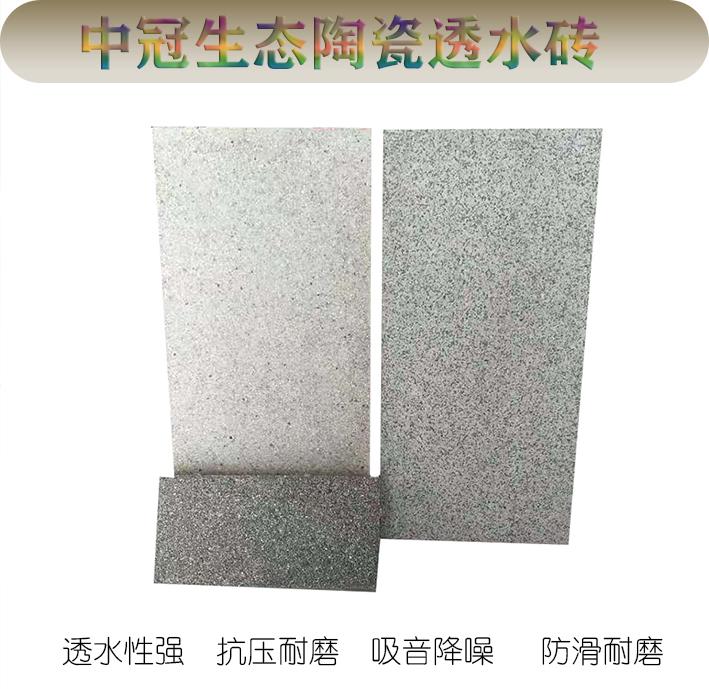 透水磚分類 湖北恩施透水磚各尺寸價格6
