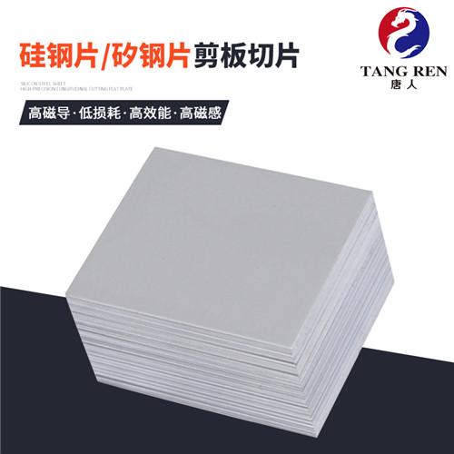 05jnex2500硅鋼片 30qg105硅鋼片批發價